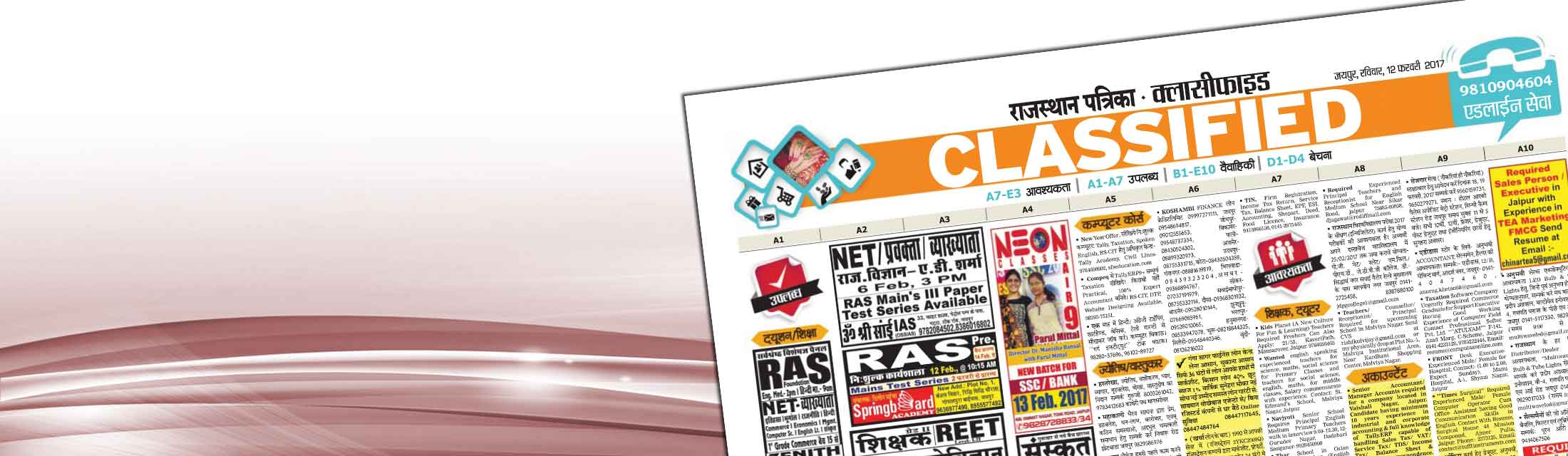 CLASIFIED Advertisement IN Rajasthan Patrika